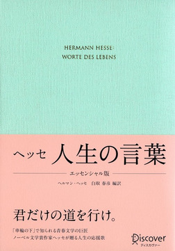 ヘッセ 人生の言葉 〈エッセンシャル版〉-電子書籍