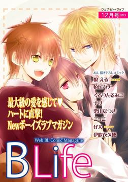 Web Blife 2013年12月号-電子書籍