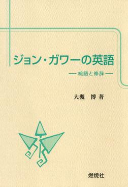 ジョン・ガワーの英語 : 統語と修辞-電子書籍