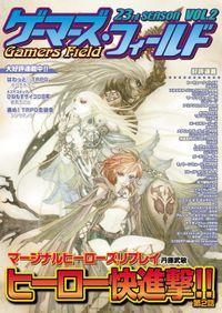 ゲーマーズ・フィールド23rd Season Vol.2
