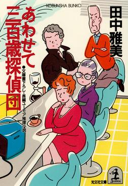 あわせて三百歳探偵団-電子書籍