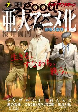 good!アフタヌーン 2015年7号 [2015年6月5日発売]-電子書籍