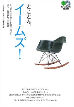 とことんイームズ-電子書籍