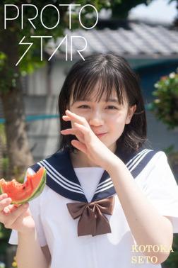 PROTO STAR 瀬戸琴楓 complete1-電子書籍