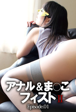 アナル&ま〇こフィスト II Episode01-電子書籍