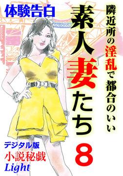 【体験告白】隣近所の淫乱で都合のいい素人妻たち8-電子書籍