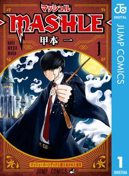 マッシュル-MASHLE- 1-電子書籍