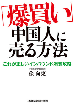 「爆買い」中国人に売る方法-電子書籍