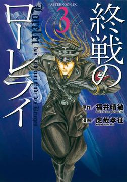 終戦のローレライ(3)-電子書籍