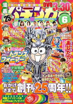 漫画パチンカー 2015年 06月号-電子書籍