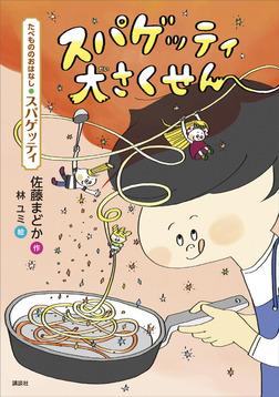 たべもののおはなし スパゲッティ スパゲッティ大さくせん-電子書籍