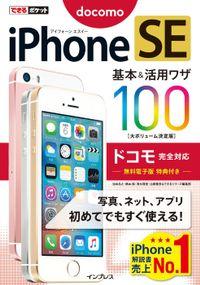 できるポケット  iPhone  SE  基本&活用ワザ  100  ドコモ完全対応