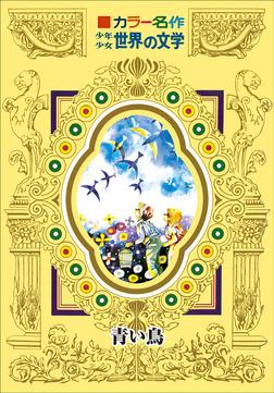 カラー名作 少年少女世界の文学 青い鳥-電子書籍