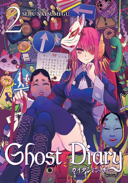 Ghost Diary Vol. 2-電子書籍