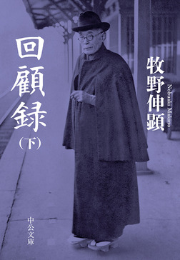 回顧録(下)-電子書籍