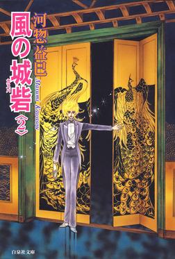 風の城砦(カスバ) 2巻-電子書籍