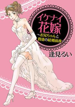 イケナイ花嫁~お兄ちゃんと背徳の結婚前夜~-電子書籍