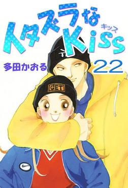 イタズラなKiss(フルカラー版) 22-電子書籍