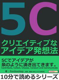 5C クリエイティブなアイデア発想法。