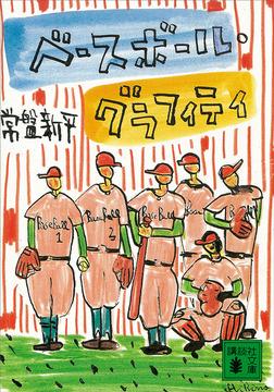 ベースボール・グラフィティ-電子書籍