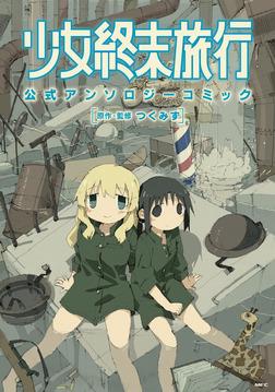 少女終末旅行 公式アンソロジーコミック-電子書籍
