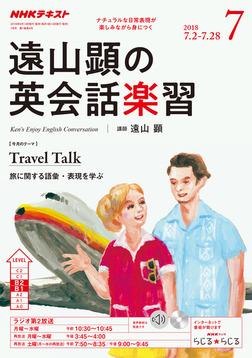 NHKラジオ 遠山顕の英会話楽習 2018年7月号-電子書籍
