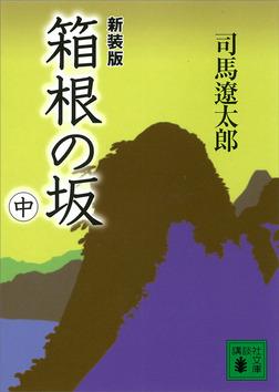 新装版 箱根の坂(中)-電子書籍