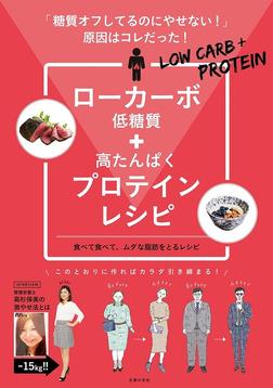 ローカーボ+プロテインレシピ 「糖質オフしてるのにやせない!」原因はコレだった!-電子書籍