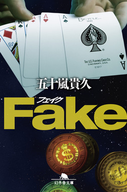 Fake-電子書籍