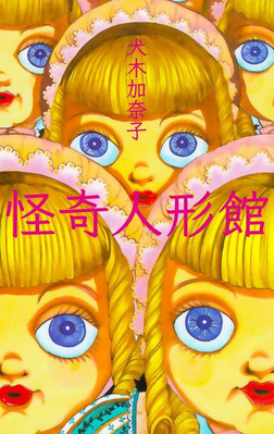 怪奇人形館-電子書籍