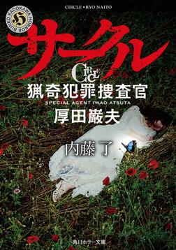 サークル 猟奇犯罪捜査官・厚田巌夫-電子書籍