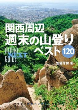 アルペンガイドNEXT 関西周辺週末の山登りベスト120-電子書籍