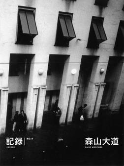 記録9号-電子書籍