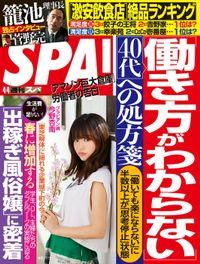 週刊SPA! 2017/4/4号