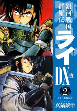銀河戦国群雄伝ライDX版 2-電子書籍