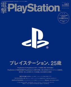 電撃PlayStation Vol.682-電子書籍