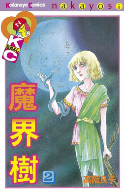 魔界樹(2)-電子書籍
