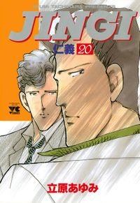 JINGI(仁義) 20