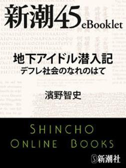 地下アイドル潜入記 デフレ社会のなれのはて-電子書籍