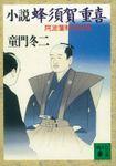小説 蜂須賀重喜 阿波藩財政改革