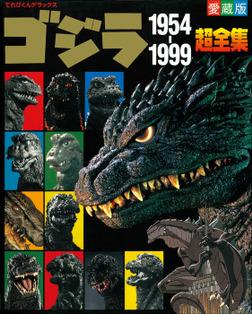 ゴジラ1954-1999超全集-電子書籍