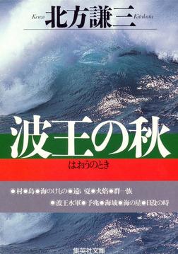 波王の秋-電子書籍