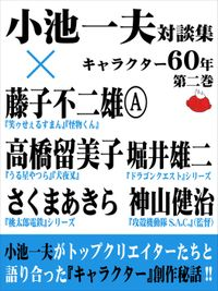 小池一夫対談集 キャラクター60年 第二巻