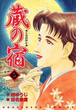 蔵の宿 5巻-電子書籍