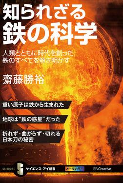 知られざる鉄の科学 人類とともに時代を創った鉄のすべてを解き明かす-電子書籍