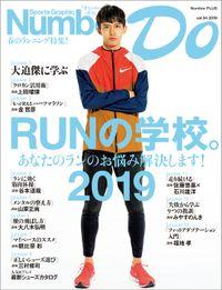 Number Do(ナンバー・ドゥ)RUNの学校。2019 (Sports Graphic Number PLUS(スポーツ・グラフィック ナンバー プラス))