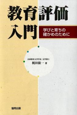 教育評価入門-電子書籍