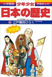 学習まんが 少年少女日本の歴史12 江戸幕府ひらく ―江戸時代初期―