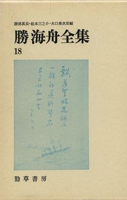 勝海舟全集〈18〉-電子書籍