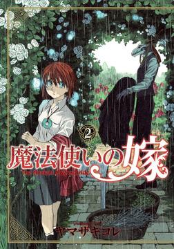 魔法使いの嫁 2巻-電子書籍